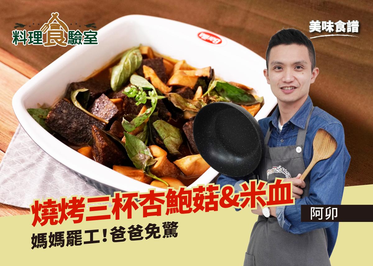 新手料理,懶人料理,食譜,快速料理,簡單料理