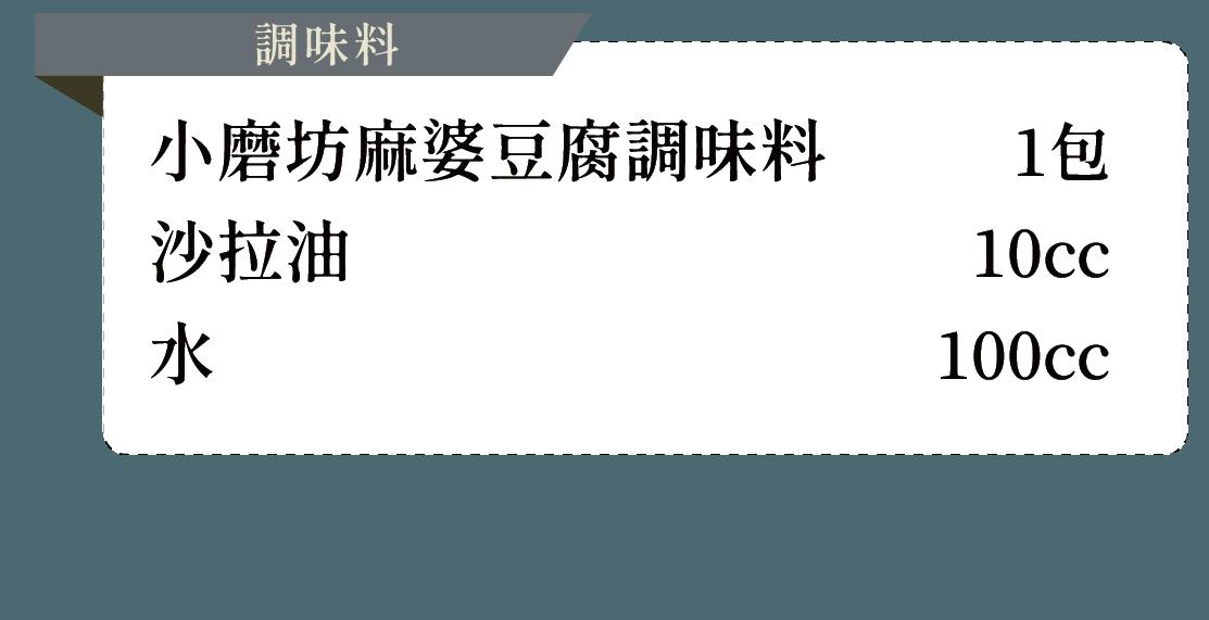 麻婆豆腐調味料