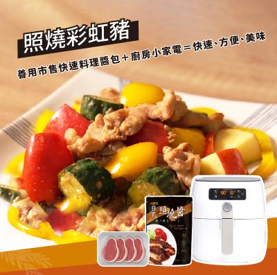 雙薪家庭,料理食驗室,照燒彩虹豬