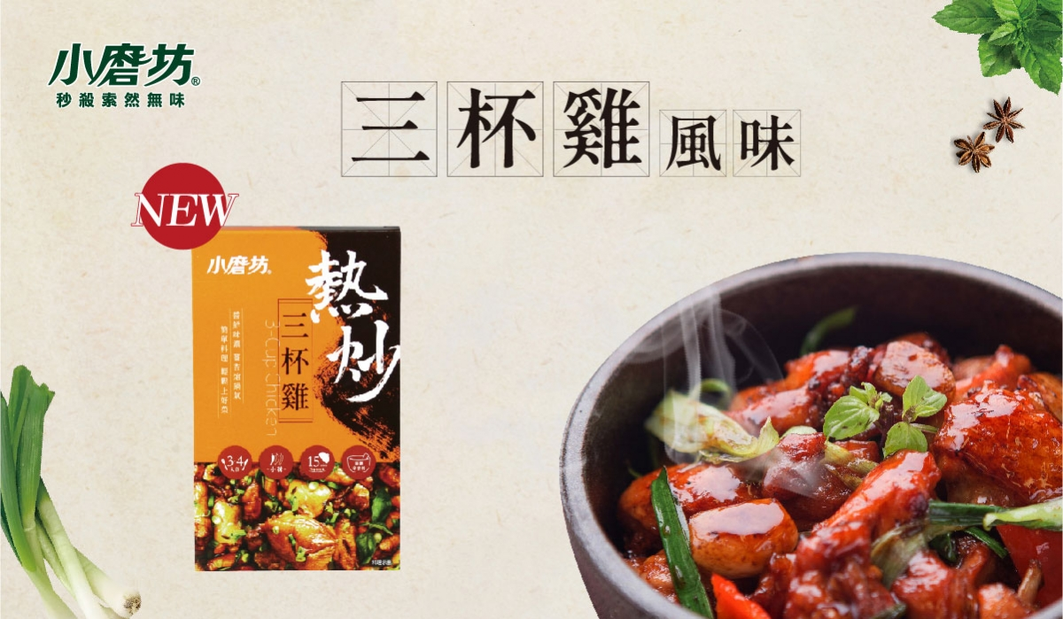 阿基師(鄭衍基)主廚,正港熱炒調味料,三杯雞
