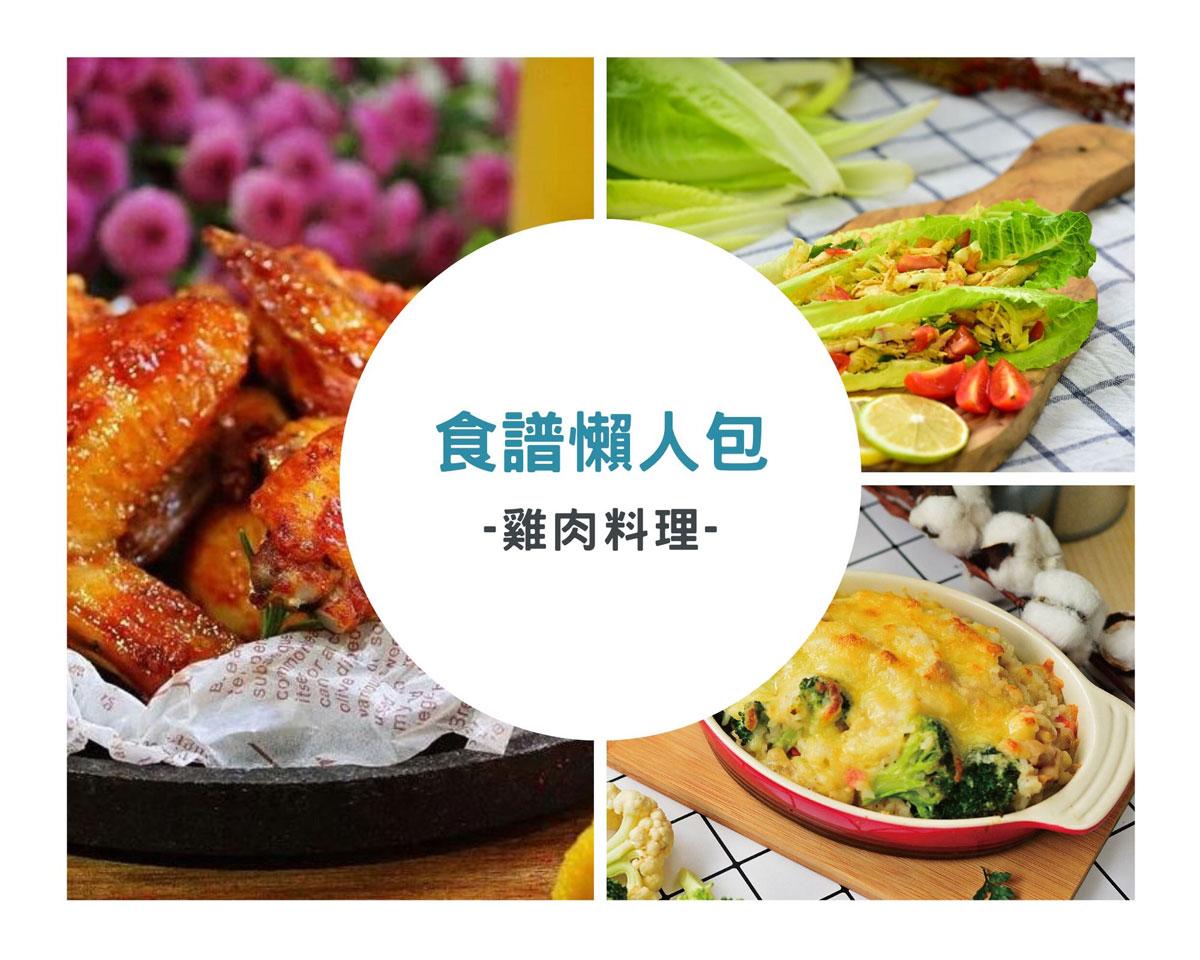 雞肉,雞肉食譜,懶人包,健身,健身料理,雞肉食譜
