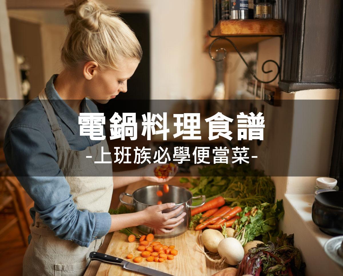 電鍋料理,電鍋料理食譜