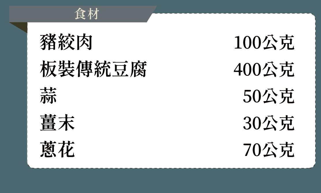 麻婆豆腐食材