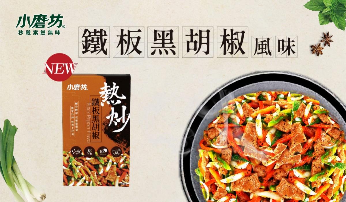 阿基師(鄭衍基)主廚,正港熱炒調味料,鐵板黑胡椒