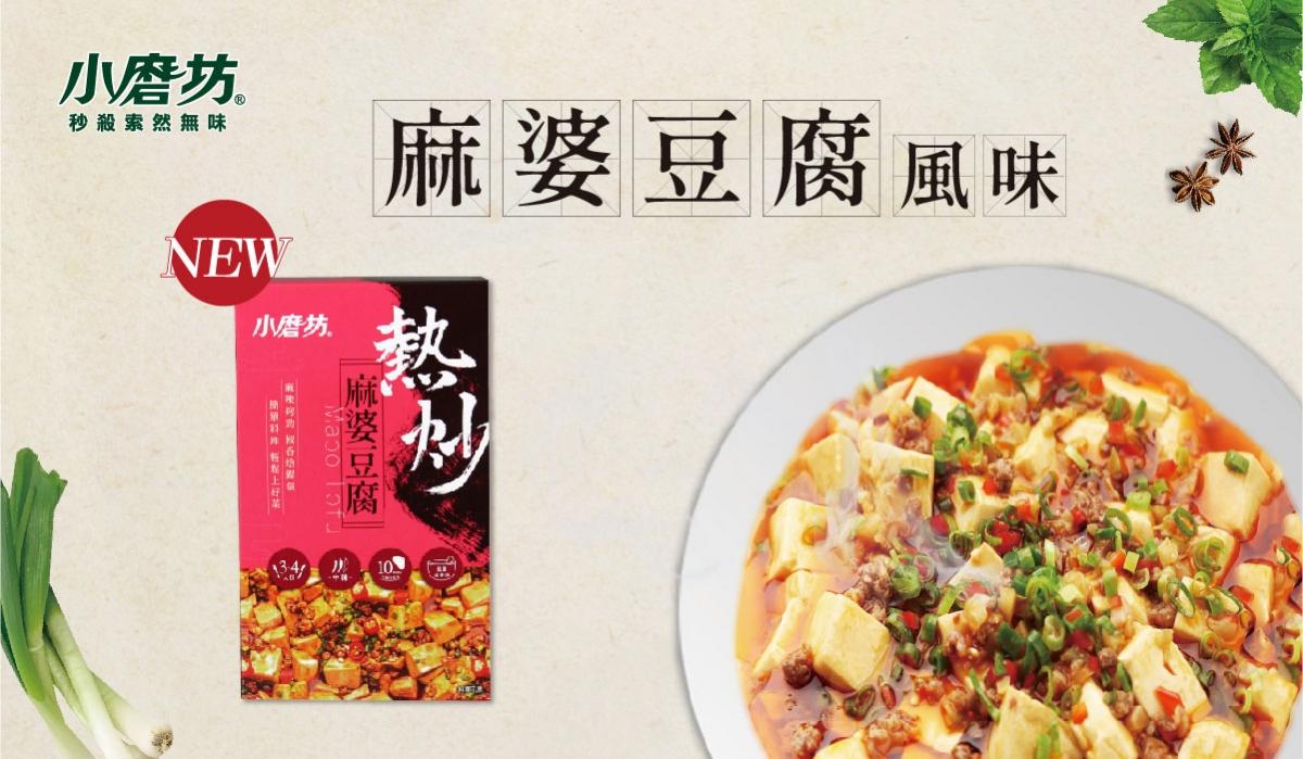 阿基師(鄭衍基)主廚,正港熱炒調味料,麻婆豆腐