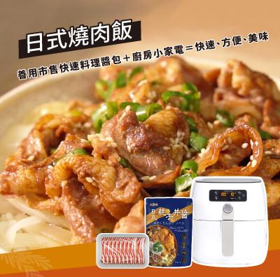 雙薪家庭,料理食驗室,日式燒肉飯