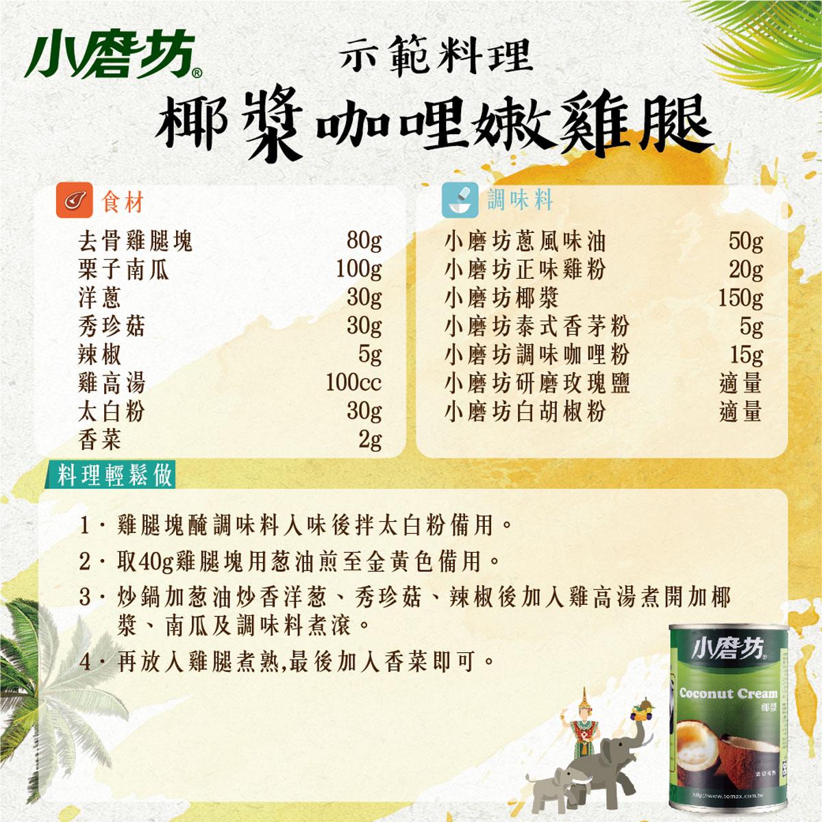 2019中華美食傳承分享_09,椰漿咖哩嫩雞腿