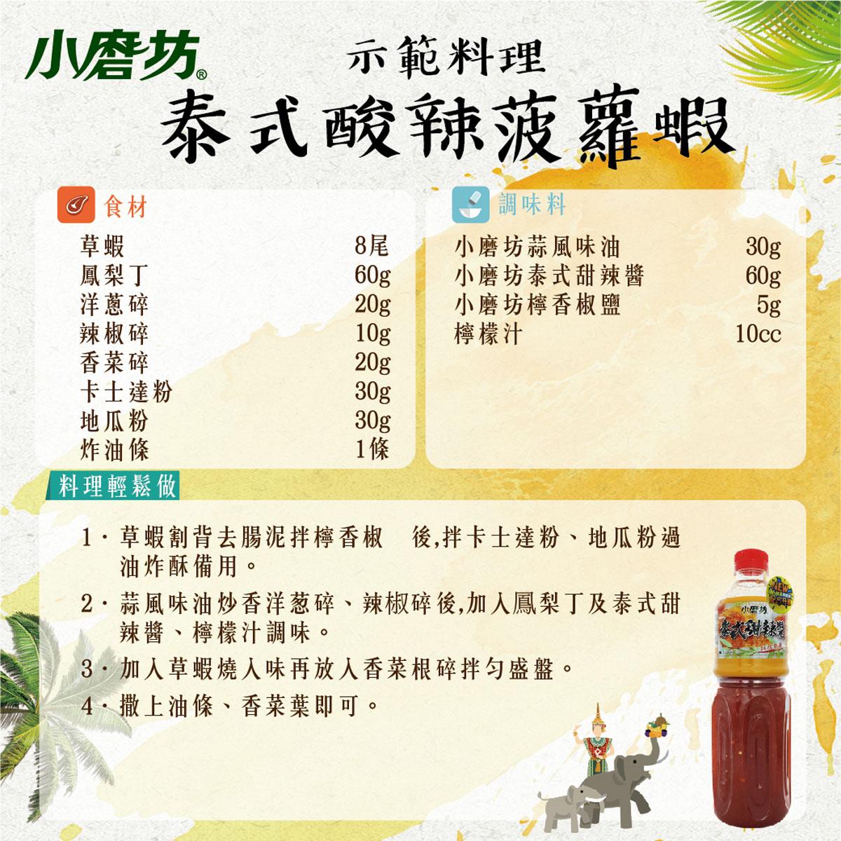 2019中華美食傳承分享_08,泰式咖哩菠蘿蝦